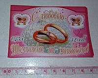 """Свадебная этикетка """"Свадебное шампанское"""""""
