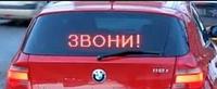 Бегущая светодиодная строка в автомобиль P750 Red