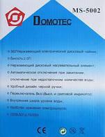 """Чайник электрический со скрытой спиралью """"Domotec"""" MS-5002, 2.0л"""