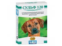 Сульф-120 в таблетках для собак  6табл
