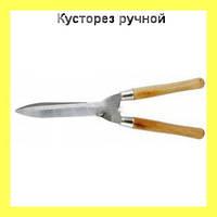 Кусторез ручной (садовые ножницы)!Опт
