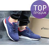 Мужские кроссовки Asics Gel-Lyte III, замшевые, синие / кроссовки для бега мужские Асикс Гель Лайт 3,  модные