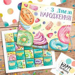 Шоколадный набор З Днем народження, 100 г. Шоколад молочный