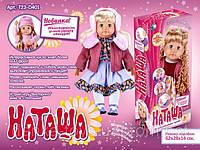 Интерактивная кукла Наташа MY071