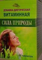 Сила природы – диетическая добавка витаминная, натуральное средство для роста ногтей и волос, витамины, БАДы
