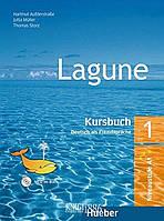Учебник с диском «Lagune», уровень 1, Hartmut Aufderstrasse, Thomas Storz, Jutta Muller | Hueber