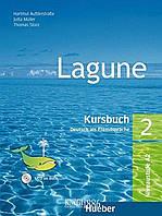 Учебник с диском «Lagune», уровень 2, Hartmut Aufderstrasse, Thomas Storz, Jutta Muller | Hueber