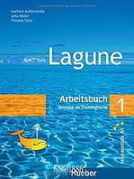 Рабочая тетрадь «Lagune», уровень 1, Hartmut Aufderstrasse, Thomas Storz, Jutta Muller | Hueber