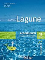 Рабочая тетрадь «Lagune», уровень 2, Hartmut Aufderstrasse, Thomas Storz, Jutta Muller | Hueber