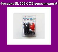 Фонарик BL 508 COB велосипедный