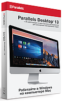 Parallels Desktop 13 для Mac (электронная версия) (Parallels, Inc)