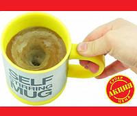 Кружка чашка мешалка Self Stiring Mug. Высокое качество. Оригинальная кружка. Практичная кружка. Код: КДН2153
