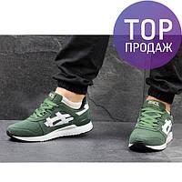Мужские кроссовки Asics Gel-Lyte III замшевые, зеленые / бег кроссовки мужские Асикс Гель Лайт 3, модные
