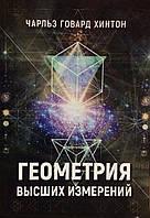 Геометрия высших измерений. Хинтон Ч.