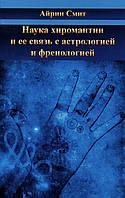Наука хиромантии и ее связь с астрологией и френологией. Смит А.