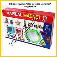 Магнитный конструктор с колесами Magical Magnet Меджикал Магнет 40 деталей