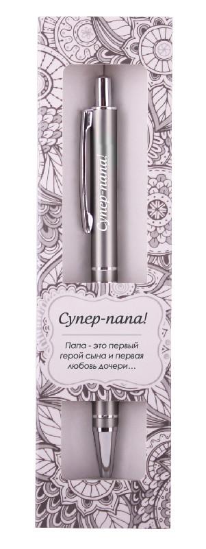 "Элегантная именная ручка ""Супер-папа!"""