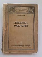 """Гестеши Т. """"Деревянные сооружения, гражданские и инженерные . Основы расчета и конструирования"""" 1931 год"""