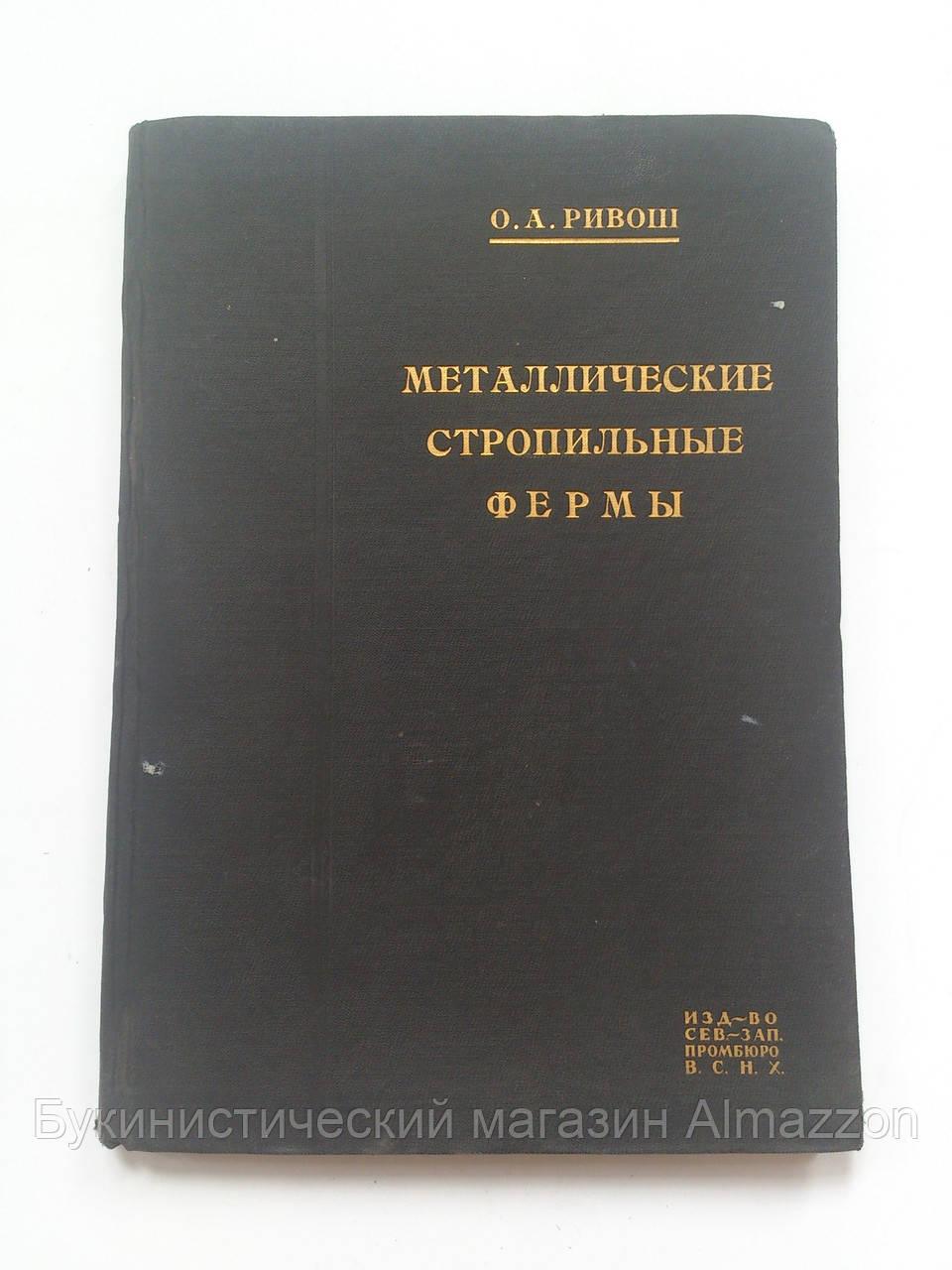 Ривош О.А. Металлические стропильные фермы. Руководство к проектированию. 1926 год - Букинистический магазин Almazzon в Одессе