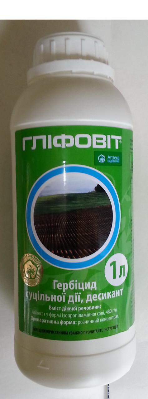 Гербицид ГЛИФОВИТ (глифовит 480 г/л) 1 л. (лучшая цена купить)