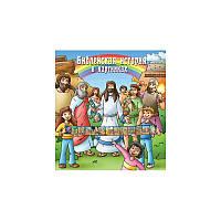 Библейская история в картинках
