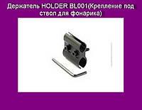 Держатель HOLDER BL001(Крепление под ствол для фонарика)!Акция