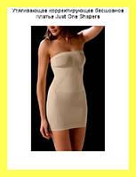 Утягивающее корректирующее бесшовное платье Just One Shapers!Акция