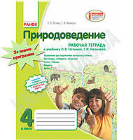 Рабочая тетрадь Природоведение 4 класс Новая программа Авт: Таглина О. Изд-во: Ранок