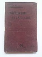 Франциус О. Гидротехнические сооружения. Руководство для инженеров и техников. Том 1. 1929 год