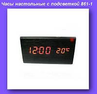 Часы 861-1,Часы настольные декоративные с подсветкой!Опт