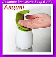 Дозатор для мыла Soap Bottle,Уникальный дизайн дозатора для житкого мыла!Акция