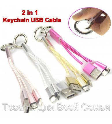 Брелок 2 в 1 USB Зарядное Устройство Кабель, фото 2