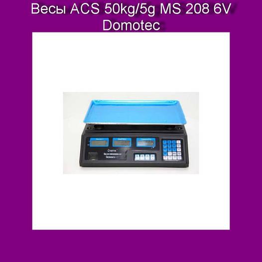 Весы ACS 50kg/5g MS 208 6V Domotec