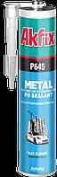 Герметик полиуретановый akfix p645 автомобилный черный,серый,белый