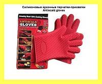 Силиконовые кухонные перчатки-прихватки Antiscald gloves