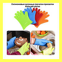 Силиконовые кухонные перчатки-прихватки Antiscald gloves!Опт