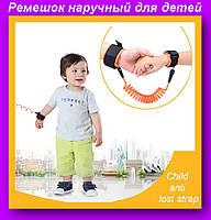 Child anti lost strap,Ремешок наручный поводок для ребенка!Опт