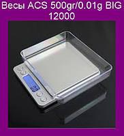 Весы ACS 500gr/0.01g BIG 12000, фото 1
