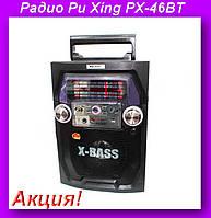 Радиоприемник Pu Xing PX-46BT,Радиоприемник!Акция