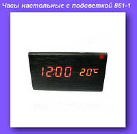 Часы 861-1,Часы настольные декоративные с подсветкой