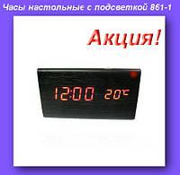 Часы 861-1,Часы настольные декоративные с подсветкой!Акция