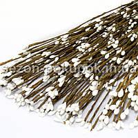 Гибкая веточка с тычинками цена за 10 шт. белые тычинки Длина 40 см.