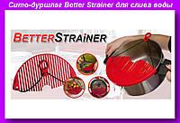 Сито- дуршлаг Better Strainer для слива воды для слива воды,Сито на кастрюлю для слива воды