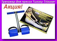 Тренажер для пресса 1110 Tummy Trimmer,Тренажер для пресса!Акция