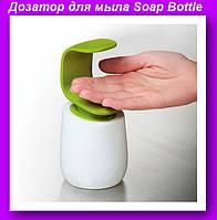 Дозатор для мыла Soap Bottle,Уникальный дизайн дозатора для житкого мыла!Опт