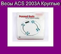 Весы ACS 2003A Круглые!Акция