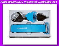 Универсальный триммер для стрижки волос и бороды Dingdlibg 2 в 1 с насадкой для стрижки волос в носу!Опт