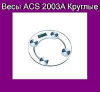 Весы ACS 2003A Круглые