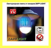 Светодиодная лампа от комаров ZAPP LIGHT!Акция