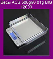 Весы ACS 500gr/0.01g BIG 12000